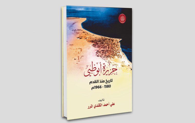 جزيرة أبوظبي
