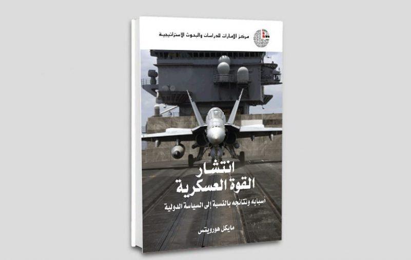 كتاب الجندي فبراير 2021