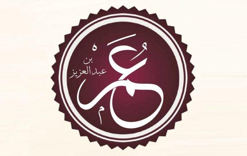الزاهد القائد - عمر بن عبدالعزيز