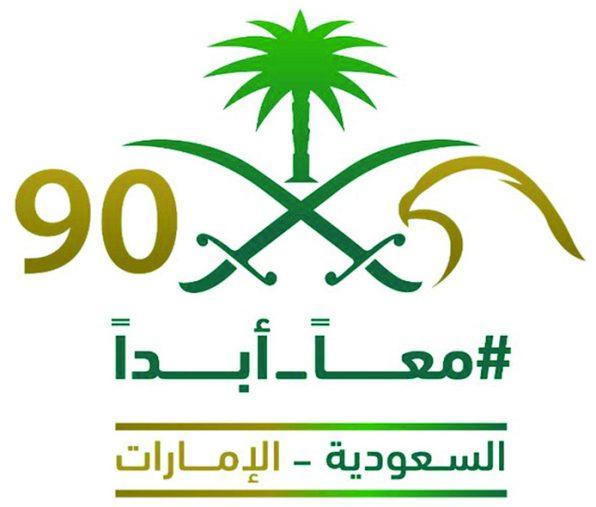 اليوم-الوطني-السعودي-التسعين