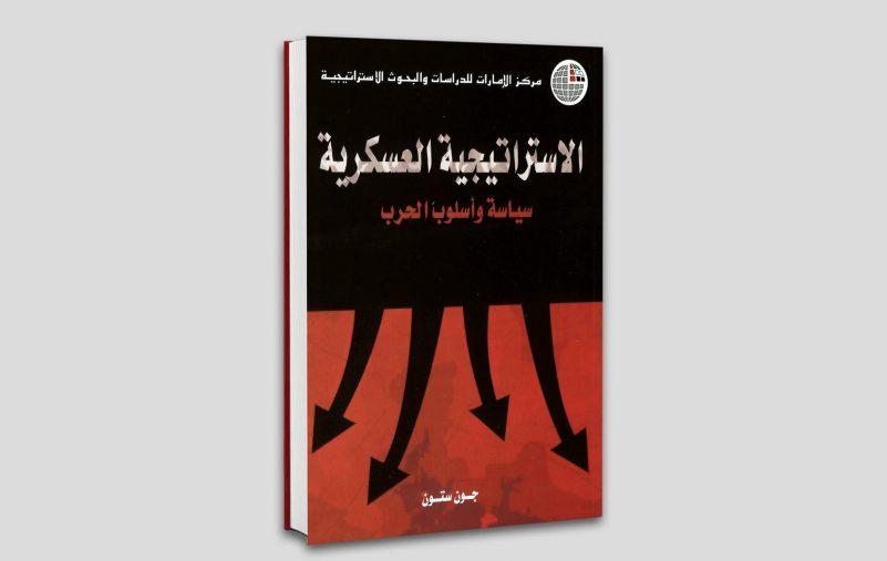 صورة-كتاب-الاستراتيجية-العسكرية copy